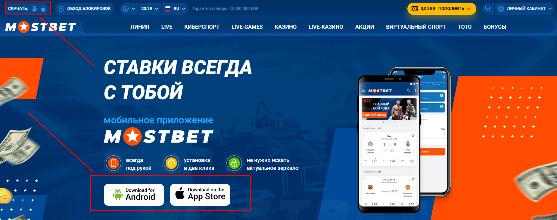 Ставки на спорт и казино mostbet betting website